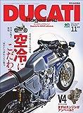 DUCATI Magazine(ドゥカティーマガジン) Vol.85 2017年11月号[雑誌]