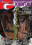 週刊Gallop(ギャロップ) 10月27日号 (2019-10-23) [雑誌]