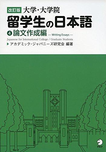 改訂版 大学・大学院留学生の日本語④論文作成編