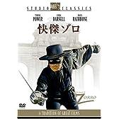 快傑ゾロ スタジオ・クラシック・シリーズ [DVD]