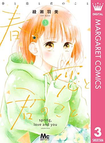 春と恋と君のこと 3  (マーガレットコミックス) 綾瀬羽美