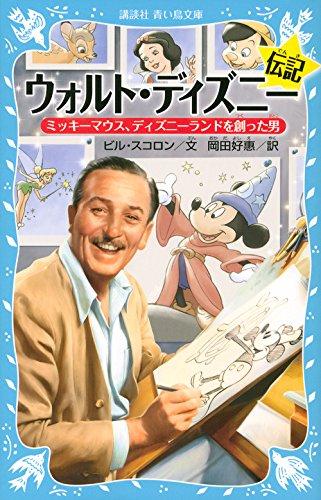 ウォルト・ディズニー伝記 ミッキーマウス、ディズニーランドを創った男 (講談社青い鳥文庫)の詳細を見る