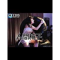 映画「人間椅子」【TBSオンデマンド】
