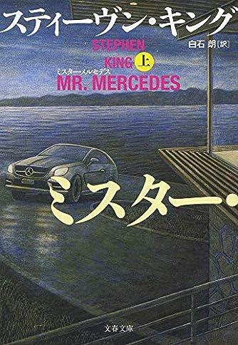 ミスター・メルセデス 上 (文春文庫)