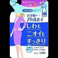 ライオン お洋服のスタイルガード しわもニオイもすっきりスプレー つめかえ用 250ml ×2セット