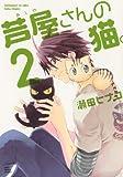 芦屋さんの猫。 2 (ねこぱんちコミックス)