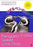 すみだ水族館公認フォトストーリー 恋するペンギン
