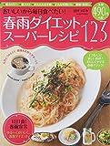 おいしいから毎日食べたい!春雨ダイエットスーパーレシピ123―1日1食!春雨宣言ゆる~くおいしく、満腹ダイエット (タツミムック)
