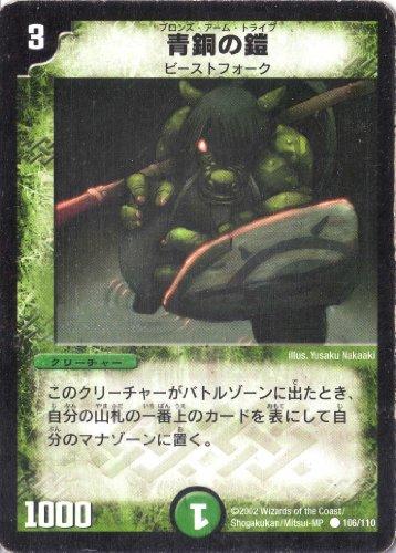 デュエルマスターズ 《青銅の鎧(ブロンズ・アーム・トライブ) 》 DM01-106-C  【クリーチャー】