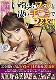 CEN-005/いやらしいフェラと凄い手こきで2連発!!発射!! [DVD]