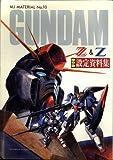 機動戦士ガンダムZZ&Z 保存版設定資料集 (MJ material)