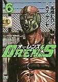 OREN'S 6 (ヤングチャンピオンコミックス)