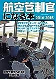 航空管制官になる本2014-2015 (イカロス・ムック)