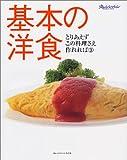 基本の洋食 (オレンジページブックス―とりあえずこの料理さえ作れれば) 画像