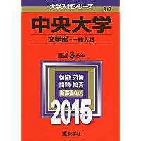 中央大学(文学部-一般入試) (2015年版大学入試シリーズ)