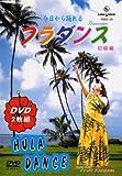 DVD 今日から踊れる フラダンス 初級編