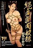 縄'巨乳肉奴隷 妃乃ひかり [DVD]