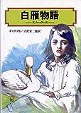 白雁物語(スノー・グース) (偕成社文庫)