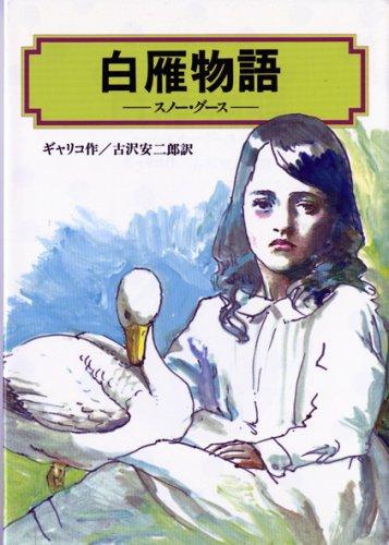 白雁物語(スノー・グース) (偕成社文庫)の詳細を見る