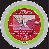 チャージマン研!「殺人レコード恐怖のメロディ」(5インチレコード)
