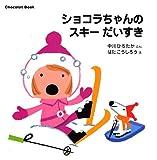 Chocolat Book(7) ショコラちゃんの スキー だいすき (Chocolat Book)