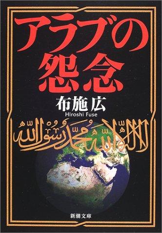 アラブの怨念 (新潮文庫)の詳細を見る