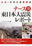 ナース発東日本大震災レポート―ルポ・そのとき看護は