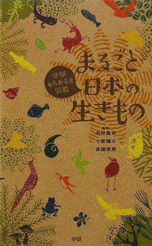 まるごと日本の生きもの (学研もちあるき図鑑)の詳細を見る