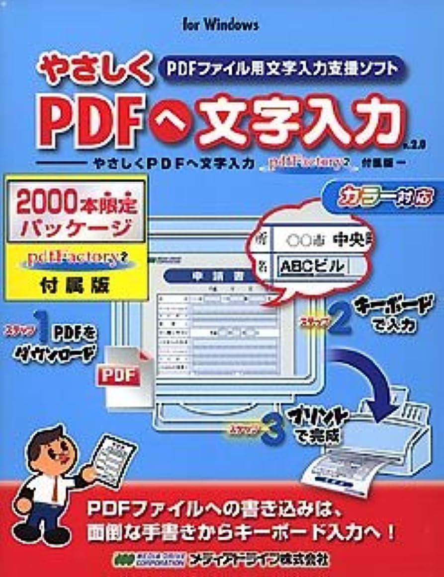 移植消費者約束するやさしくPDFへ文字入力 v.2.0 ~やさしくPDFへ文字入力 pdfFactory 2 付属版~