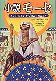 小説「モーセ」―「エジプトの王子」から「創設の預言者」へ