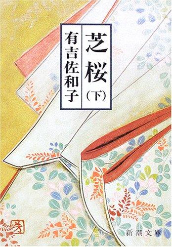 芝桜 (下) (新潮文庫)の詳細を見る