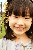 愛菜学(まなまな) 芦田愛菜ちゃんに学ぶ「なんで?」の魔法