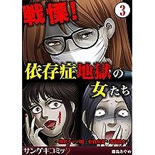 戦慄!依存症地獄の女たち~整形キャバ嬢・拒食症妻・毒電波女~ :3 (サンゲキコミック)