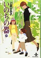 いのちの器 (19) (秋田文庫)