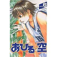 あひるの空(6) (講談社コミックス)