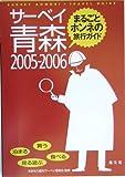 サーベイ青森〈2005‐2006〉―まるごとホンネの旅行ガイド