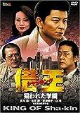 借王-シャッキング- 狙われた学園 [DVD]