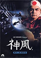 神風 [DVD]