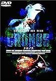 クロノス ― 寄生吸血蟲 [DVD]