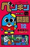 ペンギンの問題 12 (てんとう虫コロコロコミックス)