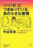 「いい女」とつきあっている男の小さな習慣 / 中谷 彰宏 のシリーズ情報を見る