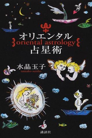 オリエンタル占星術の詳細を見る