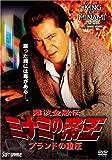 難波金融伝 ミナミの帝王 ブランドの重圧(Ver.57)[DVD]