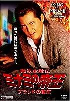 ミナミの帝王Ver.57(V版34)ブランドの重圧 [DVD]