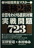 英検2級 合否をわける直前対策 実戦問題723―14日間完全マスター (Kou books)