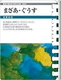 まざあ・ぐうす (お風呂で読む文庫 65)
