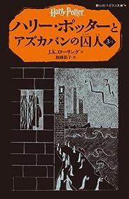ハリー・ポッターとアズカバンの囚人 3-1(静山社ペガサス文庫)