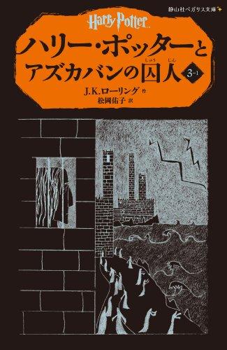 ハリー・ポッターとアズカバンの囚人 3-1 / J.K.ローリング