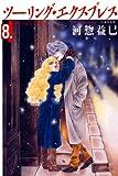 ツーリング・エクスプレス 8 (白泉社文庫)