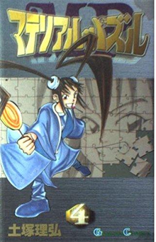 マテリアル・パズル 4 (ガンガンコミックス)の詳細を見る